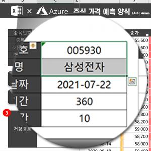 엑셀 주식 정보 자동 조회