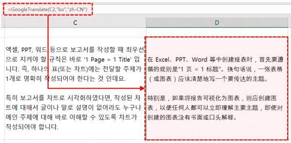엑셀 중국어 영어 번역 함수