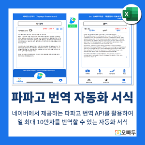 엑셀 파파고 번역 자동화 서식 썸네일v2
