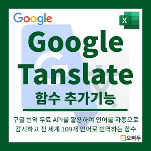 엑셀 GoogleTranslate 번역 함수 썸네일
