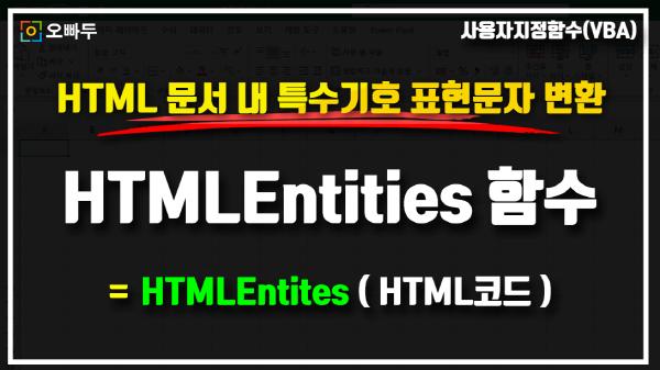 엑셀 HTML 특수기호 변환 htmlentities 함수 썸네일_R