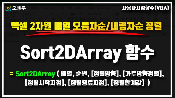 엑셀 Sort2DArray 함수 썸네일_R