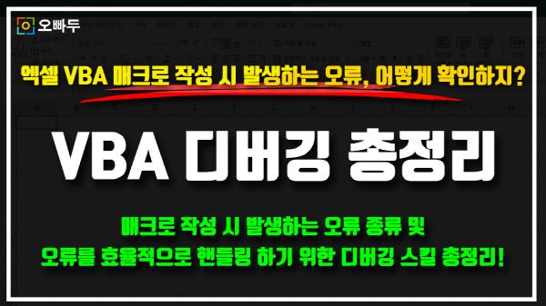 엑셀 VBA 디버깅 총정리 썸네일_R