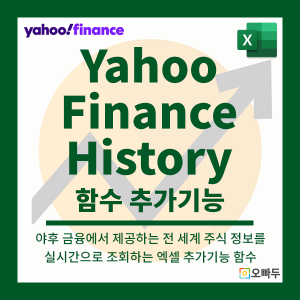 엑셀 YahooFinanceHistory 함수 썸네일
