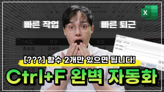 엑셀 찾기 바꾸기 자동화 VLOOKUP 공식 썸네일_R