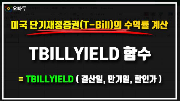 엑셀 TBILLYIELD 함수 사용법 썸네일_R