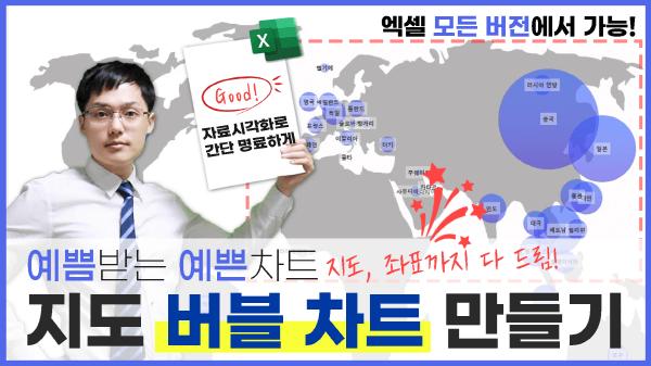 엑셀 버블 지도차트 만들기 썸네일_R