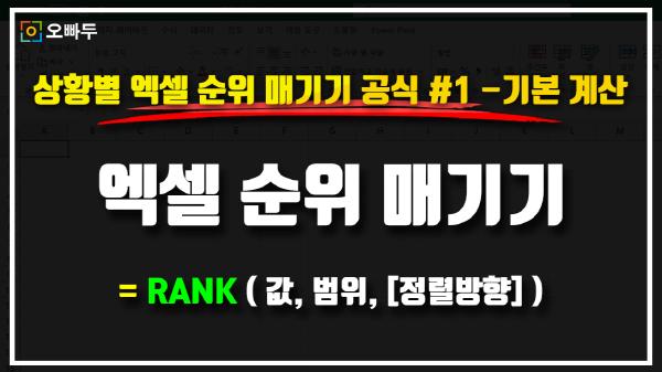 엑셀 순위 매기기 공식 썸네일_R